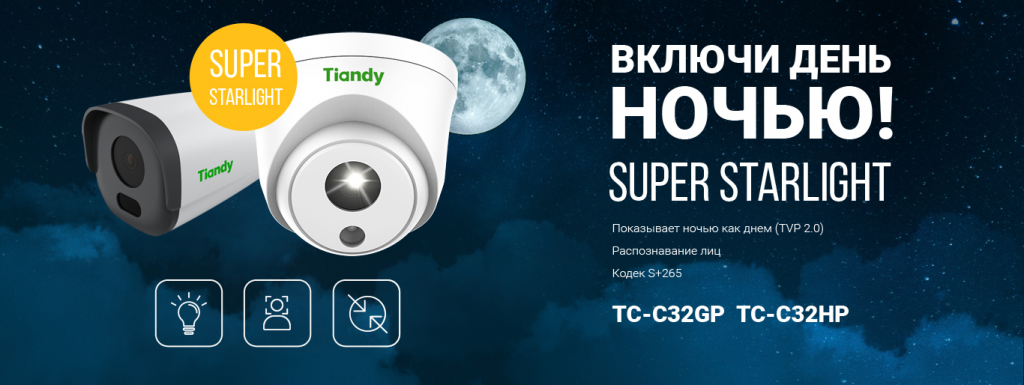 tiandy-super-starlight-